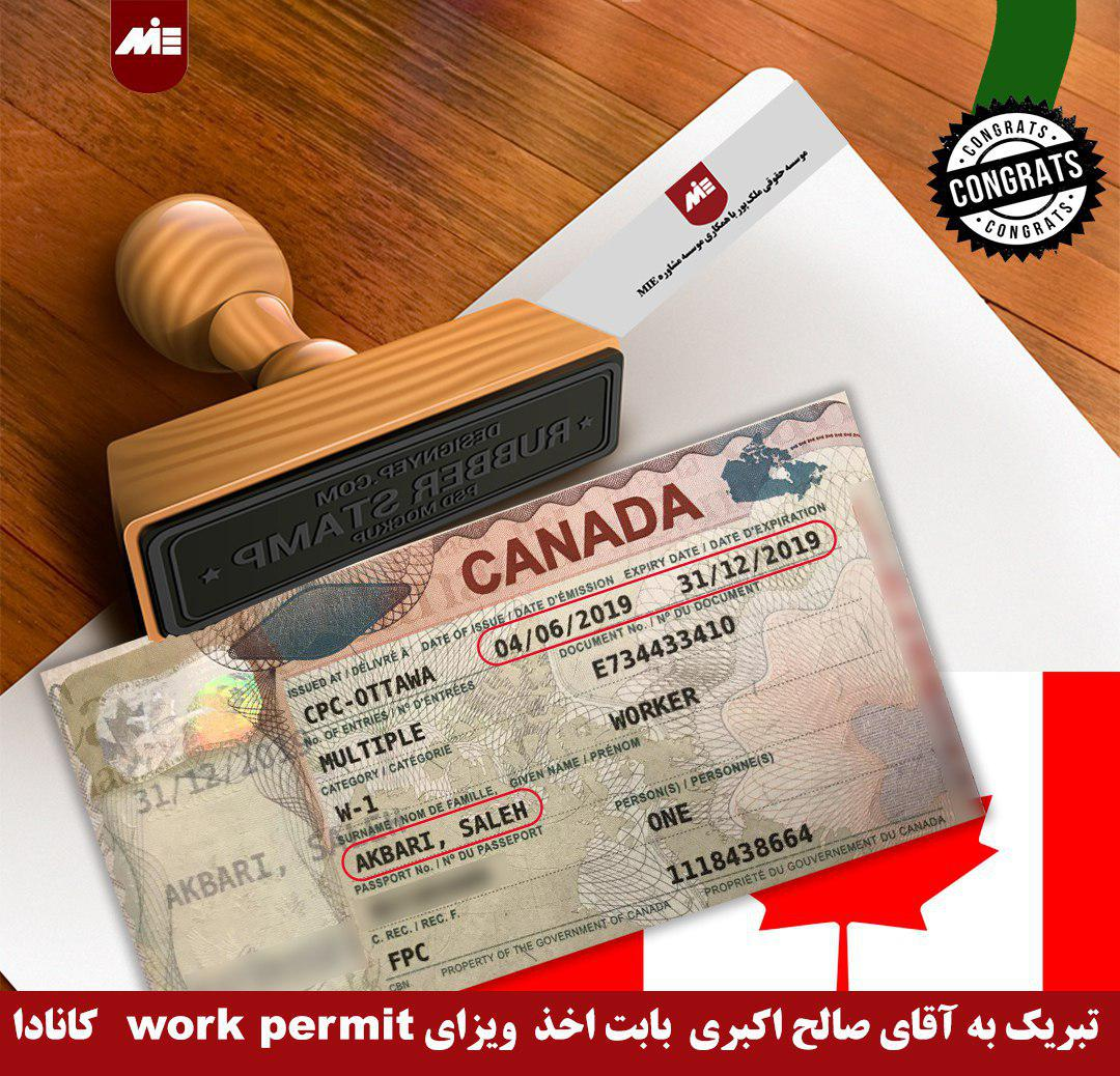 ویزای ورک پرمیت کانادا ویزاها و مصاحبه های موکلین