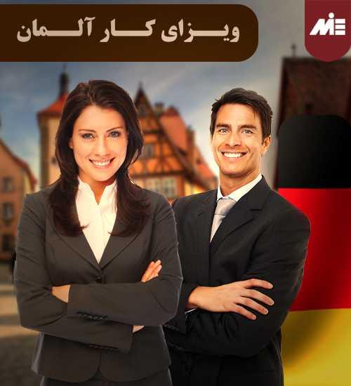 کار در آلمان 2 کار در آلمان برای ایرانیان