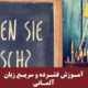 آموزش فشرده و سریع زبان آلمانی 2