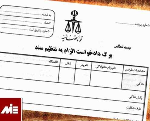 الزام به تنظیم سند رسمی