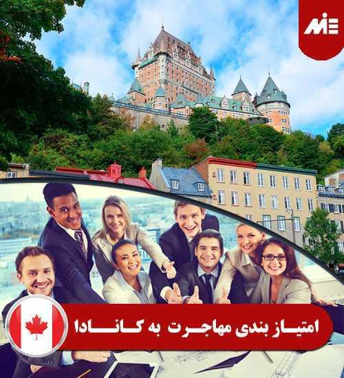 امتیاز بندی مهاجرت به کانادا 1 2 کمترین مبلغ سرمایه گذاری در کانادا