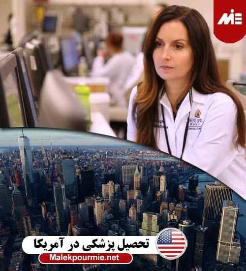 تحصیل پزشکی در آمریکا Header Recovered تحصیل پزشکی در آمریکا