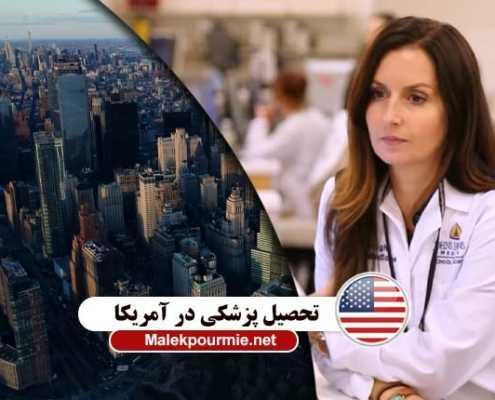 تحصیل پزشکی در آمریکا