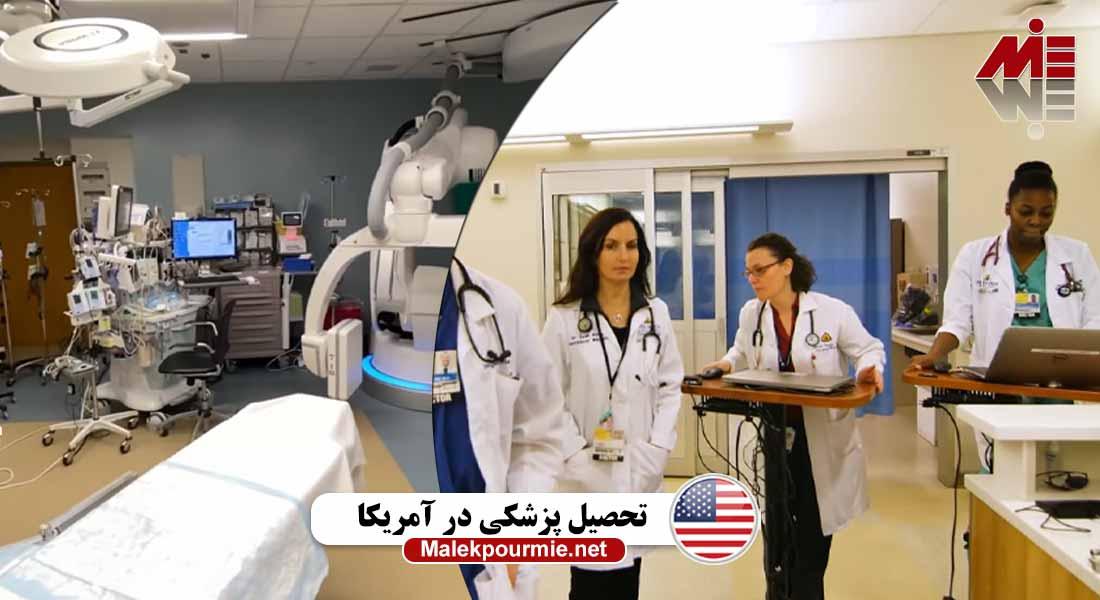 تحصیل پزشکی در آمریکا ax2 Recovered تحصیل پزشکی در آمریکا