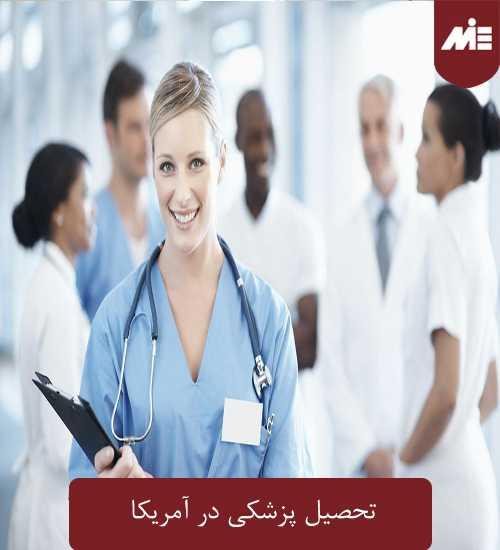 تحصیل پزشکی در آمریکا بهترین کشور برای تحصیل پزشکی و دندانپزشکی