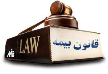 قانون بیمه