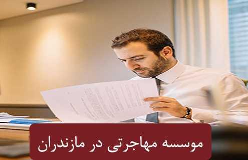 موسسه مهاجرتی در مازندران