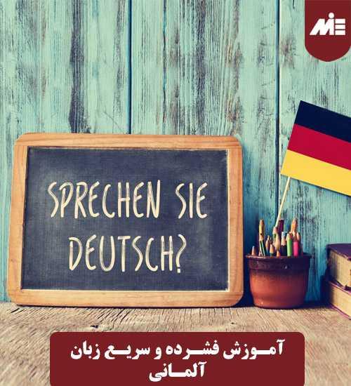 آموزش فشرده و سریع زبان آلمانی 1 آموزش فشرده و سریع زبان آلمانی