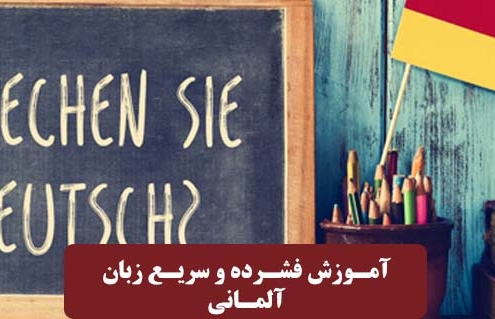 آموزش فشرده و سریع زبان آلمانی 2 495x319 مقالات