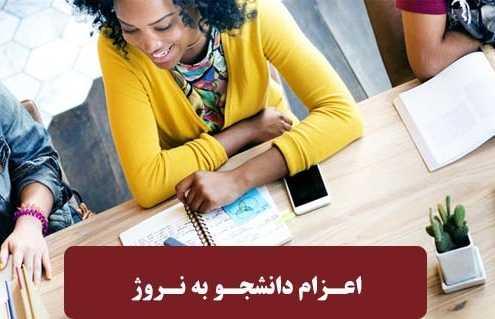 اعزام دانشجو به نروژ 6 495x319 مقالات