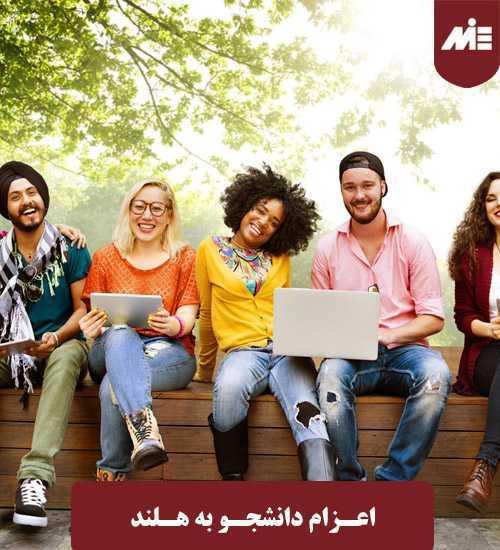 اعزام دانشجو به هلند 3 اعزام دانشجو به هلند