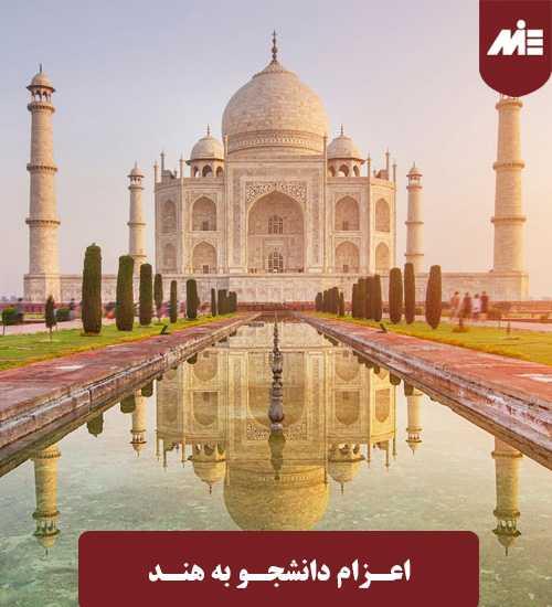 اعزام دانشجو به هند 6 اعزام دانشجو به هند