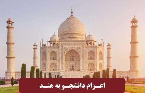 اعزام دانشجو به هند 7 495x319 مقالات