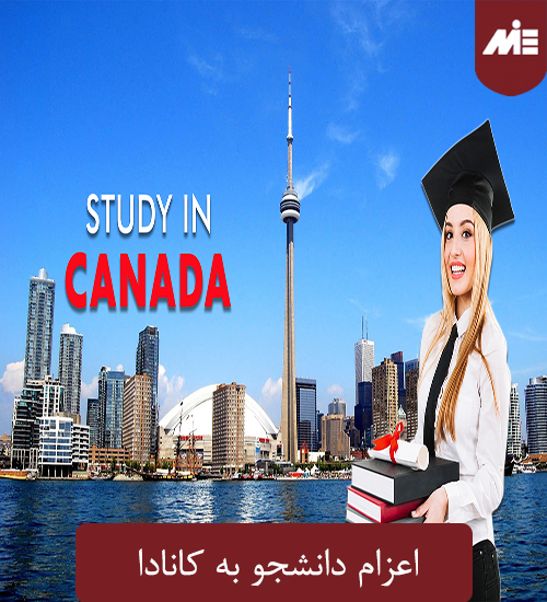اعزام دانشجو به کانادا اعزام دانشجو به کانادا