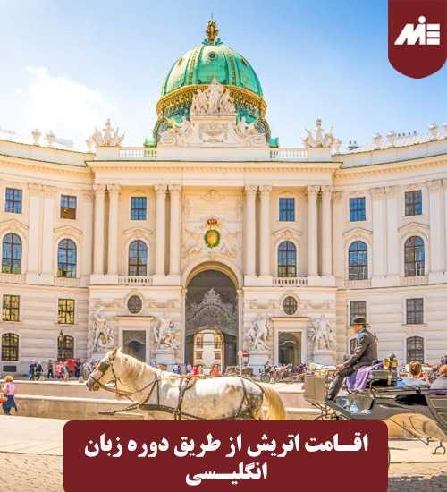 اقامت اتریش از طریق دوره زبان انگلیسی 3 اقامت اتریش از طریق دوره زبان انگلیسی