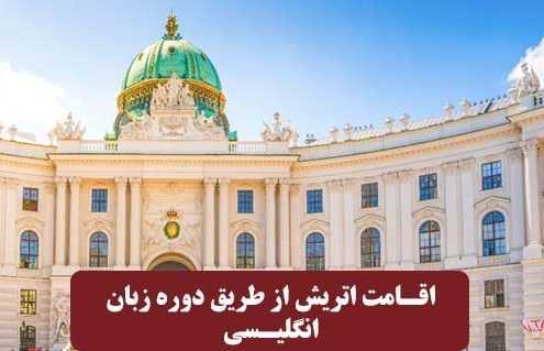 اقامت اتریش از طریق دوره زبان انگلیسی 4 495x319 اتریش