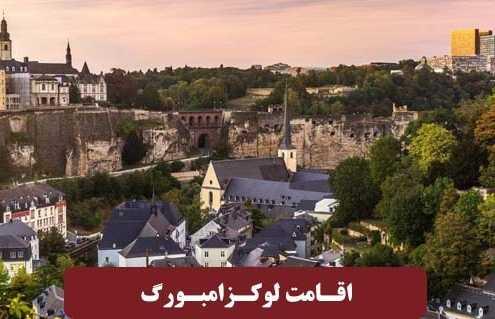اقامت لوکزامبورگ 6 495x319 مقالات