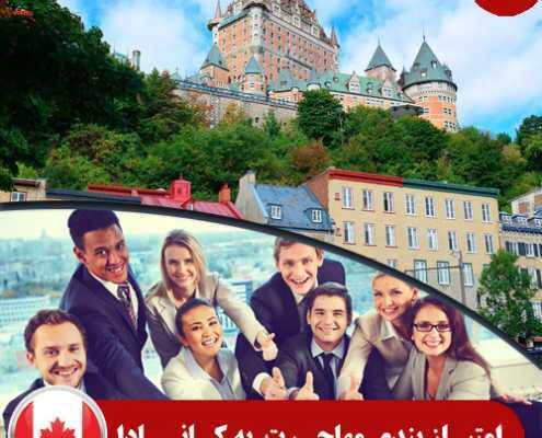 امتیاز بندی مهاجرت به کانادا 1 2 495x400 کانادا