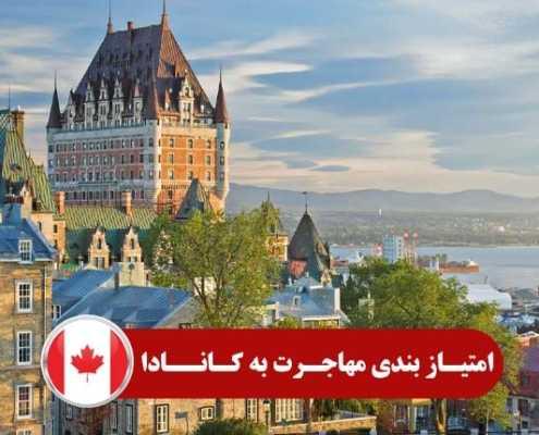 امتیاز بندی مهاجرت به کانادا 2 1 495x400 کانادا