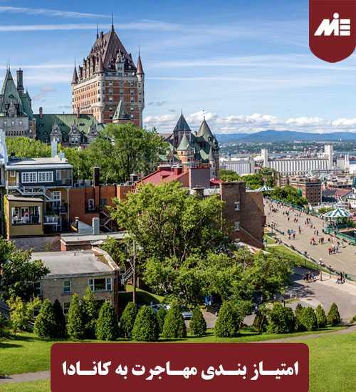 امتیاز بندی مهاجرت به کانادا 3 امتیاز بندی مهاجرت به کانادا