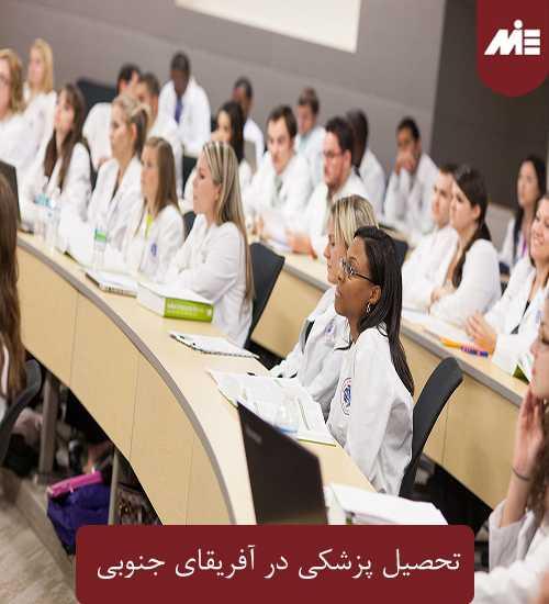 تحصیل پزشکی در آفریقای جنوبی تحصیل پزشکی در آفریقای جنوبی