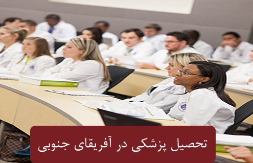 تحصیل پزشکی در آفریقای جنوب 495x319 مقالات