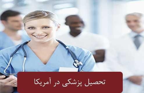 تحصیل پزشکی در آمریک 495x319 آمریکا