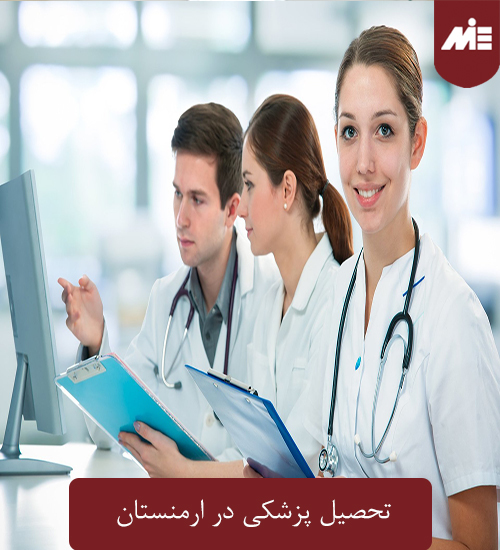 تحصیل پزشکی در ارمنستان تحصیل پزشکی در ارمنستان