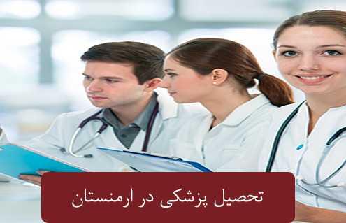 تحصیل پزشکی در ارمنستا 495x319 ارمنستان