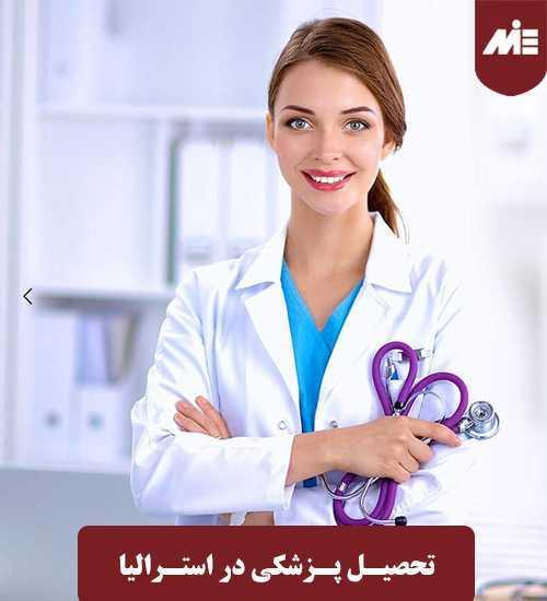 تحصیل پزشکی در استرالیا 3 تحصیل پزشکی در استرالیا