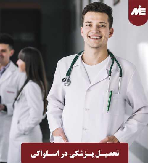 تحصیل پزشکی در اسلواکی 7 تحصیل پزشکی در اسلواکی