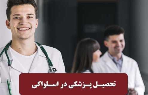 تحصیل پزشکی در اسلواکی 8 495x319 مقالات