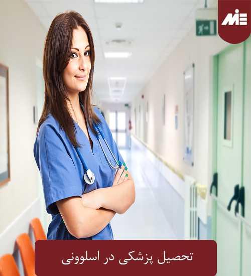 تحصیل پزشکی در اسلوونی تحصیل پزشکی در اسلوونی