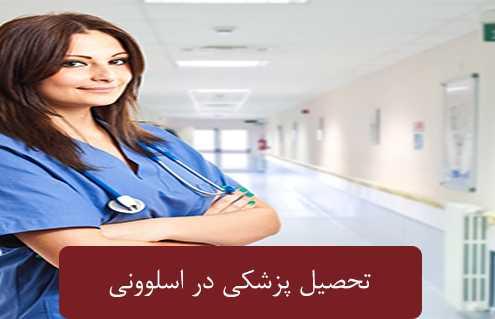 تحصیل پزشکی در اسلوون 495x319 مقالات