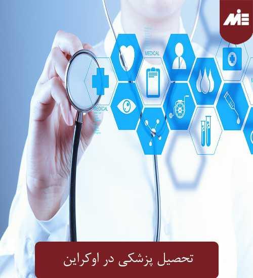 تحصیل پزشکی در اوکراین تحصیل پزشکی در اوکراین