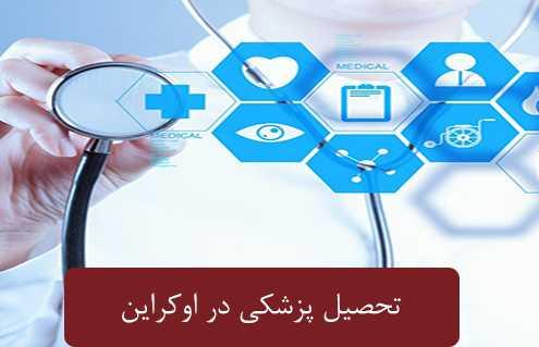 تحصیل پزشکی در اوکرای 495x319 مقالات