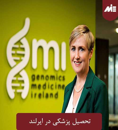 تحصیل پزشکی در ایرلند تحصیل پزشکی در ایرلند