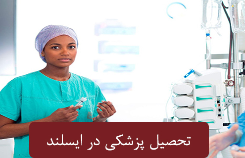 تحصیل پزشکی در ایسلنjpg 495x319 مقالات