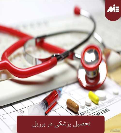 تحصیل پزشکی در برزیل تحصیل پزشکی در برزیل