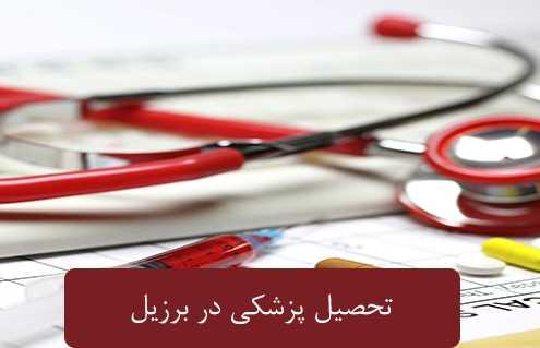تحصیل پزشکی در برزی 495x319 مقالات