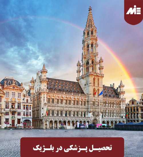 تحصیل پزشکی در بلژیک 3 تحصیل پزشکی در بلژیک