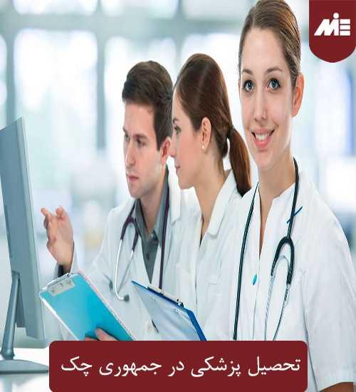 تحصیل پزشکی در جمهوری چک تحصیل پزشکی در جمهوری چک