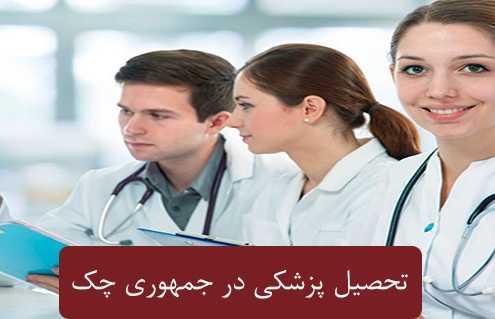تحصیل پزشکی در جمهوری چ 495x319 مقالات
