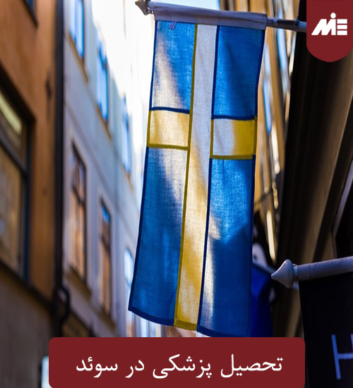 تحصیل پزشکی در سوئد تحصیل پزشکی در سوئد