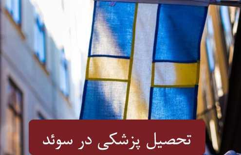 تحصیل پزشکی در سوئ 495x319 سوئد