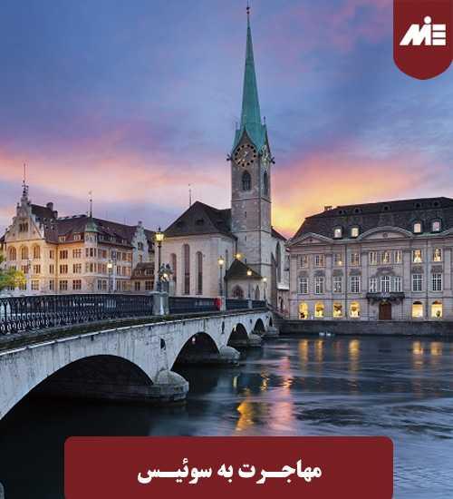 مهاجرت به سوئیس 4 راههای مهاجرت به سوئیس