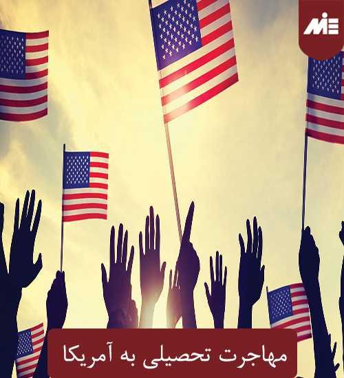 مهاجرت تحصیلی به آمریکا مهاجرت تحصیلی به آمریکا