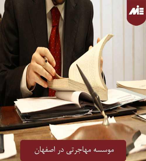 موسسه مهاجرتی در اصفهان موسسه مهاجرتی در اصفهان