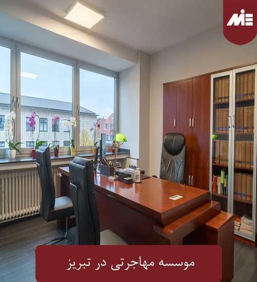 موسسه مهاجرتی در تبریز موسسه مهاجرتی در تبریز