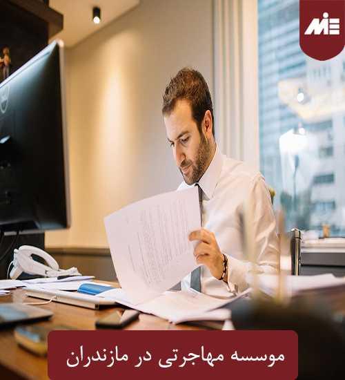 موسسه مهاجرتی در مازندران موسسه مهاجرتی در مازندران